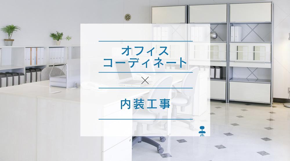 オフィス コーディネート×内装工事