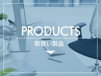 取扱い製品